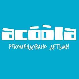 Детская одежда Acoola