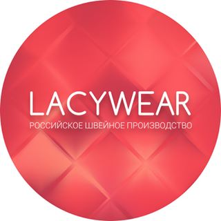Российское швейное производство LacyWear